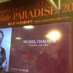 西武池袋本店『チョコレートパラダイス 2014』に行ってきた♪おすすめのチョコは?